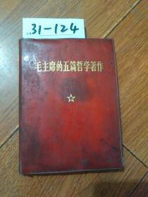 红宝书:毛主席的五篇哲学著作(林题撕掉)人民出版社【货号:31-124】私藏书。正版