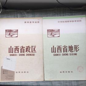 中学地理教学参考挂图--山西省政区 山西省地形  两张合售