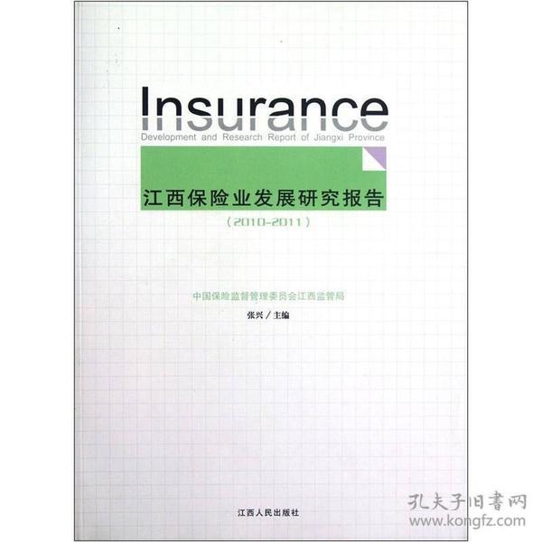 9787210049159江西保险业发展研究报告:2010-2011