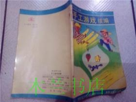 手工游戏续编 智力世界杂志编辑 新蕾出版社 1989年一版一印 32开平装