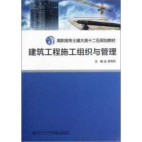 9787561542781建筑工程施工组织与管理