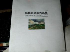 杨培钊油画作品展 (杨培钊签名本)      Q4
