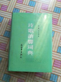 诗歌韵脚词典-(精装巨厚)