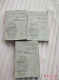 中国当代文学作品选评(上中下)全三册