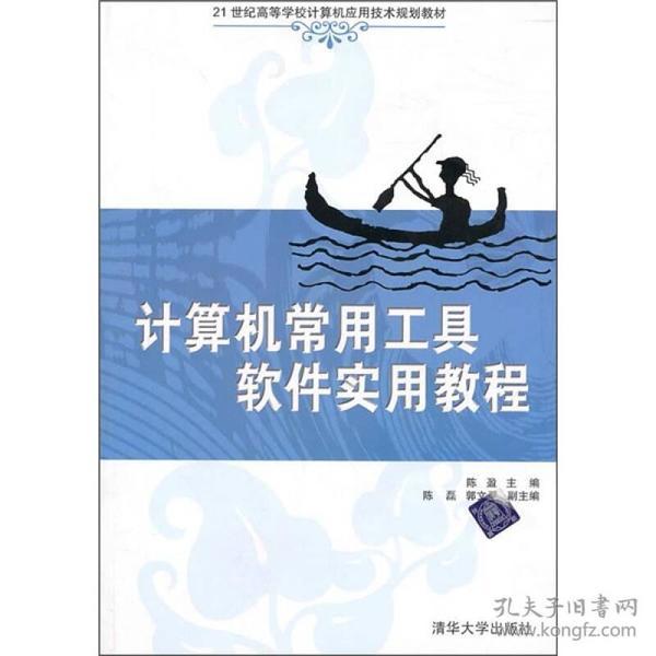 9787302235439计算机常用工具软件实用教程