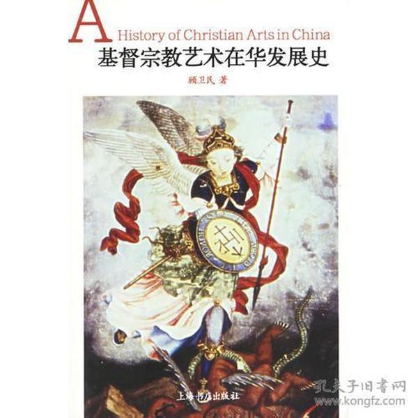 9787806783429基督宗教艺术在华发展史