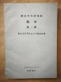 1954年 国立中央研究院院刊第一辑《庆祝朱家骅先生六十岁论文集》 16开567页