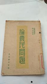 民国出版 论农民问题【陈 伯达著】