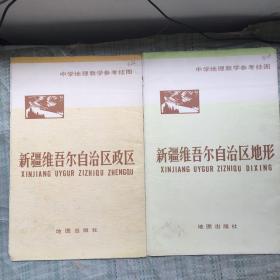 中学地理教学参考挂图---新疆维吾尔自治区政区  新疆维吾尔自治区地形   两张合售