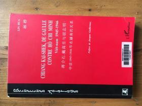 Lin Hua : Chiang Kai-Shek, de Gaulle contre Hô Chi Minh, Viêt-Nam 1945-1946 (林桦:蒋介石,戴高乐与胡志明:中法1945-1946在越南的关系) 【法文原版】