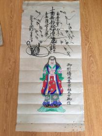【佛教版画】清末到民国日本印刷《南无妙法莲华经-宗祖大士(日莲宗创始人-日莲)》大幅一张,上边是弘安元年(1278年)日莲书法,下边是日莲尊像