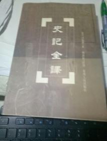 史记全译 (笫二册)2 大32开