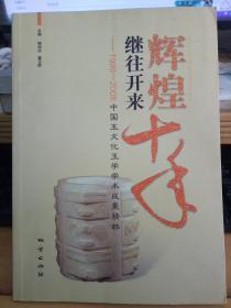 辉煌十年 继往开来:1999-2008中国玉文化玉学学术成果精粹