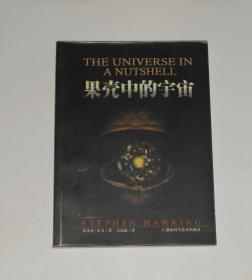果壳中的宇宙  2004年