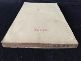 道光版学海堂皇清经解本《毛诗稽古篇》存首册。清陈启源著。