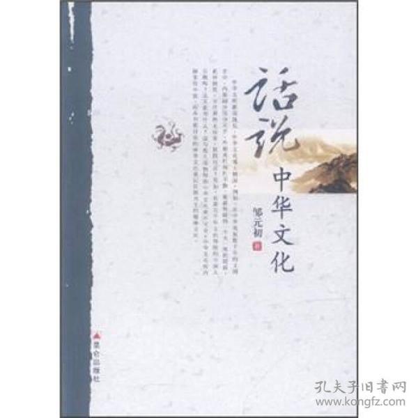 9787800409875话说中华文化