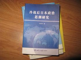 冷战后日本政治思潮研究【王星宇先生 签赠本】