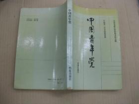 中国青年党