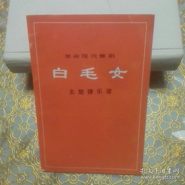 革命现代京剧白毛女主旋律乐谱 一版一印