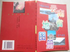 中国分省系列地图册:云南省地图册