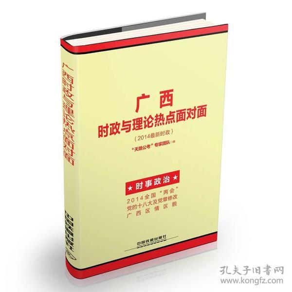 广西时政与理论热点面对面(2014最新时政)