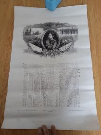 1888年日本乔林堂印制《明治天皇勅谕写》大幅58.5*37.5厘米