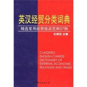 英汉经贸分类词典:精选常用经贸信函范例37例