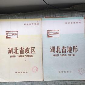 中学地理教学参考挂图---湖北省政区  湖北省地形   两张合售