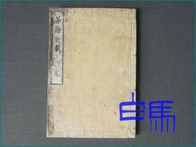 胡秉枢 茶务佥载 1877年线装和刻