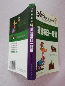 英语每日一短语——365外语丛书【实物拍图】