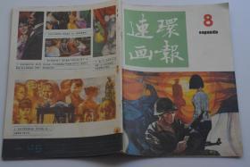 连环画报 1986-8