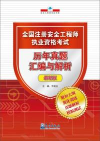全国注册安全工程师执业资格考试历年真题汇编与解析