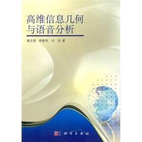 9787030303868高维信息几何与语音分析