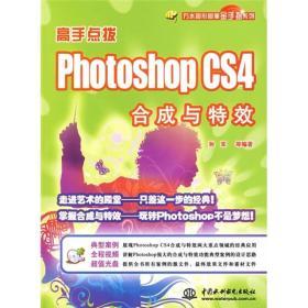 万水图形图像金手指系列:Photoshop CS4合成与特效