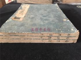 康熙38年和刻佛经《会论起信论义记》3册全。华严宗 元禄1699年较初印本。