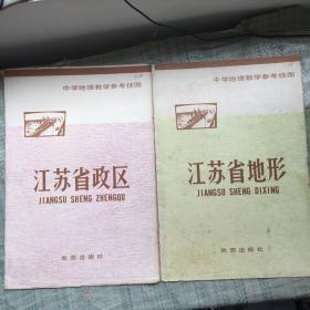 中学地理教学参考挂图---江苏省政区  江苏省地形   两张合售