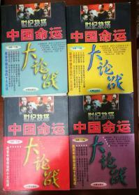世纪抉择中国命运大论战【1、2、3、4卷全】