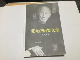 张元济研究文集