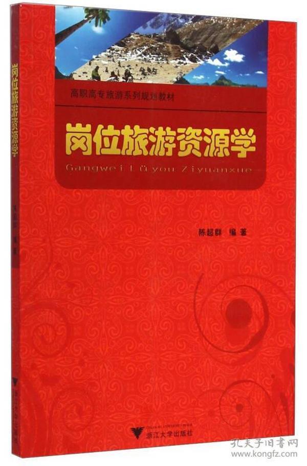 9787308105248岗位旅游资源学/高职高专旅游系列规划教材