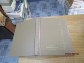 中国文哲研究集刊  第七期