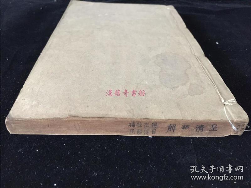 道光版学海堂皇清经解总目、左传杜解补正3卷合1册全。顾炎武