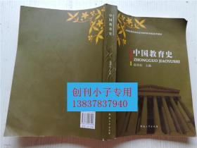 中国教育史  赵国权主编  河南大学出版社9787564916442