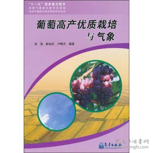 农村气象防灾减灾科普系列丛书 葡萄高产优质栽培与气象