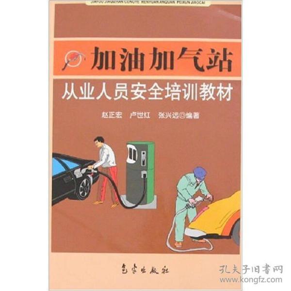 加油加气站从业人员安全培训教材