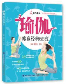 瑜伽瘦身经典68式(彩图版)