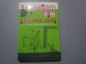 完全性教育手册:与2-12岁的孩子轻松谈性