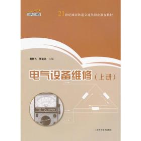9787547811672电气设备维修(上)