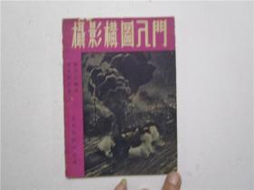 1954年版《摄影构图入门》基布尔原注 钟秀山编 大光出版社