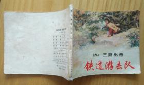 三路出击(好品双78版上海版铁道游击队九9连环画小人书)
