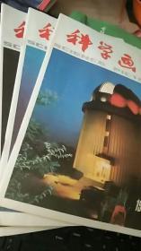 科学画报(1987年1-3)
